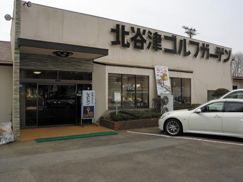 DSCN2231北谷津.jpg