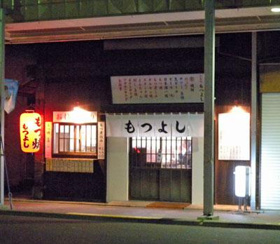 motsuyoshi1.jpg