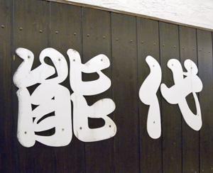 noshiro9.jpg